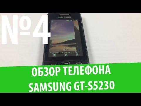 """Обзор телефона Samsung GT-S5230 (Star): """"Прародитель смартфона"""""""