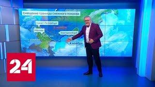 Россию ожидает рекордное потепление - Россия 24