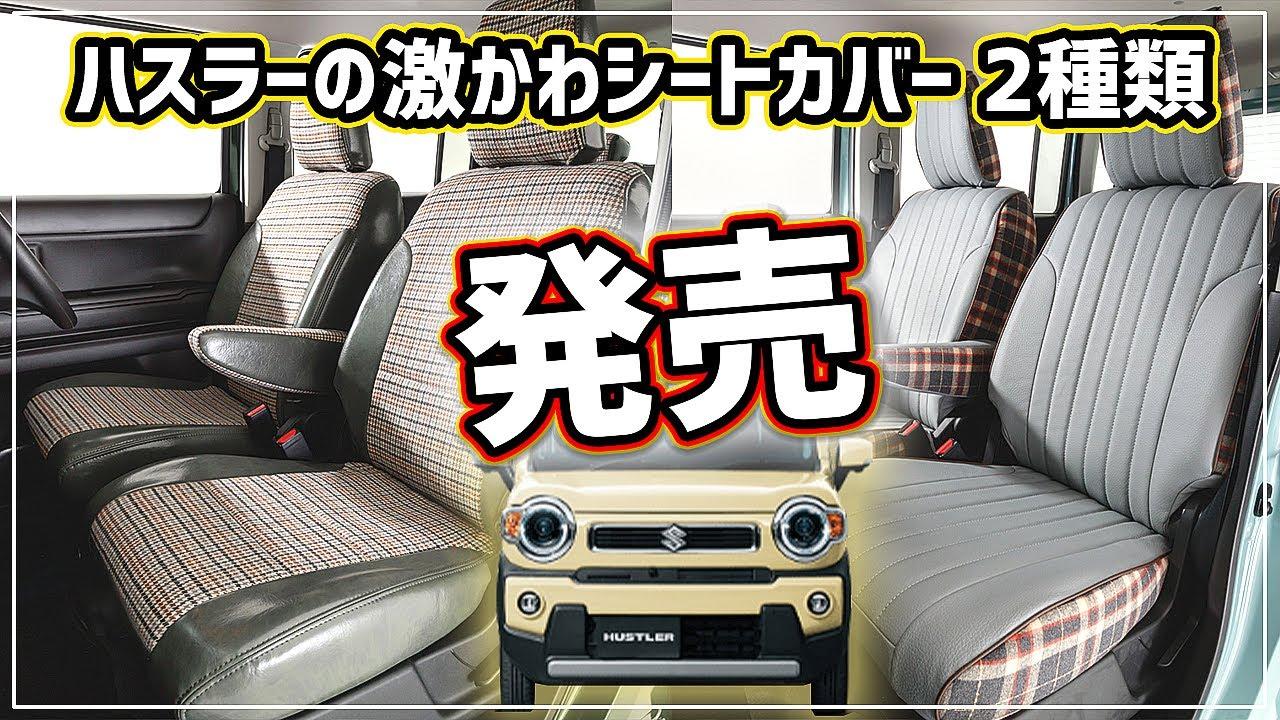 【現行ハスラー】移動が楽しくなる!?2種類の可愛いシートカバー徹底解説!