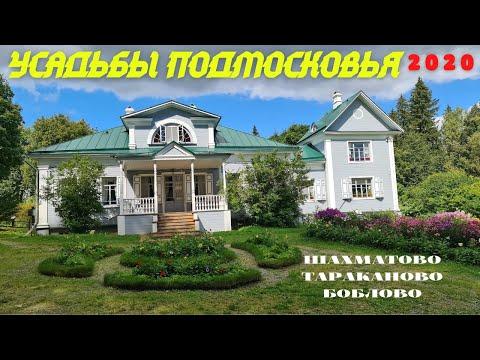 Усадьбы Подмосковья 2020.