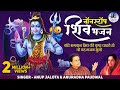 Top 10 Shiva Bhajans & Mantra - Maha Mrityunjaya Mantra - Om Namah Shivaya - Om Jai Shiv Omkara: Top 10 Shiv - Mahamrityunjay Mantra - Om Namah Shivaya - Om Jai Shiv Omkara ( Shiv Full Song )  1. Om Namah Shivaya :- 00:00  2. Om Shiv Om Shiv Paratpara Shiv :- 20:09  3. Hari Om Tat Sat :- 38:50  4. Bam Bam Bhole :- 01:07:13  5. Mantra Maha Mangal Kari :- 01:18:09  6. Mahamrityunjay Mantra :- 01:26:19  7. Om Jai Shiv Omkara :- 01:41:13  8. Shankaray Shankaray :- 01:46:56  9 Namami Shankar :- 01:51:53  10. Shivastakam :- 02:00:51  Monday is dedicated to Lord Shiva. It is said that Lord Shiva is easily pleased. Therefore many people observe Upvaas on Monday. Those devotees observing fast only eat food once. People visit Lord Shiva shrines and conduct pujas, especially, Ardhanarishwara puja. The mantra 'Om Namah Shivaya' is chanted continuously. Siva devotees also read Shiva Purana. Unmarried women observe the Vrat to get good husbands. Others observe it for a happy and prosperous family life  Click Below for More Peaceful & Religious Music Videos :- http://goo.gl/j8k2n  -~-~~-~~~-~~-~- Please watch: