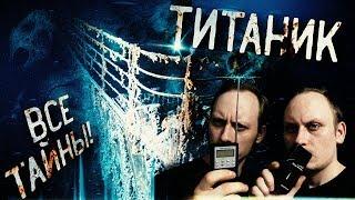ТИТАНИК. Разгадали тайну Титаника! Титаник под водой неспроста! Все тайны погибшего лайнера!