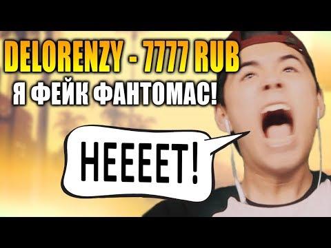 ЧЕЛЛЕНДЖ НА 7777 РУБЛЕЙ ДЛЯ DELORENZY и RICHI - GTA SAMP thumbnail