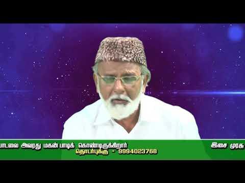 ஆதி அருள் - EM Hanifa Naushad son of EM Hanifa