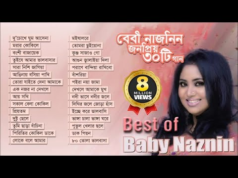 Baby Naznin - 30 Best Of Baby Naznin | Full Audio Album