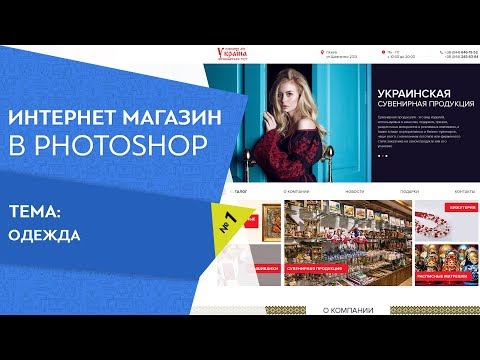 Новый обучающий урок по фотошопу. Как сделать интернет магазин  Урок 1