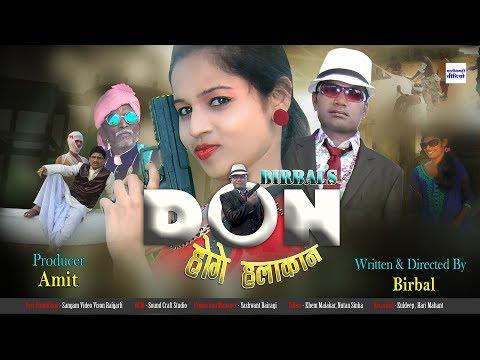 Don Hoge Halakan |  Chhattisgarhi Film | Trailer | Cg Movie |
