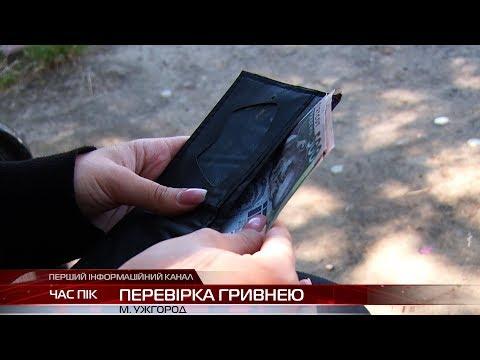 Совість чи загублений гаманець: соціальний експеримент в Ужгороді