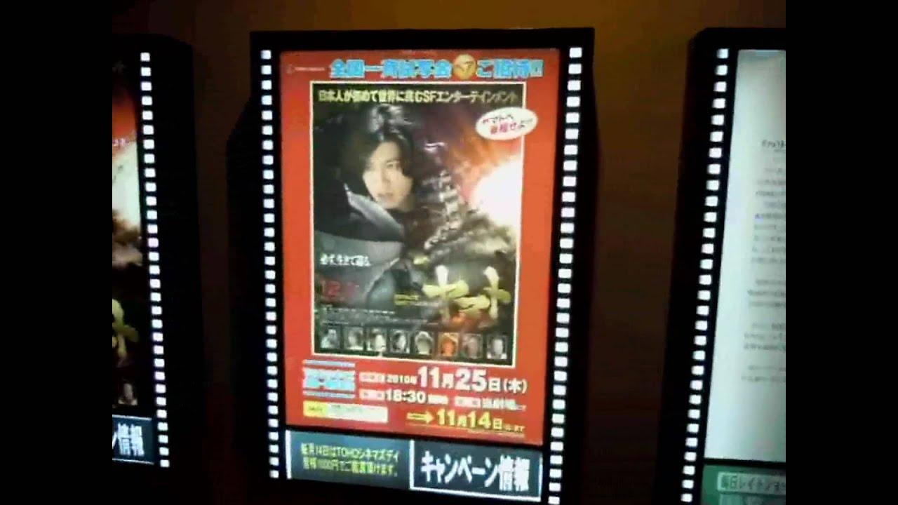 japanese movie theatre youtube