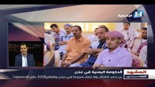 حلقة المشهد اليمني - عودة الحكومة اليمنية إلى اليمن