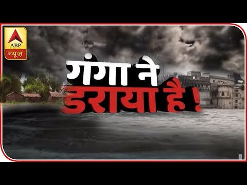 Increasing Water Level Of River Ganges Creating Fear Among People | ABP News