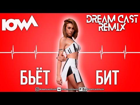 Iowa - Бьёт Бит (Dream Cast Remix)