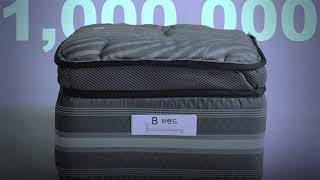 250만원 침대의진실