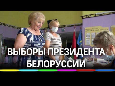 В Республике Беларусь проходят выборы президента