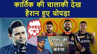 Dinesh Karthik की चालाकी देख हैरान हुए Aakash Chopra | Nitish Rana Take Kohli, deVilliers in 2 balls