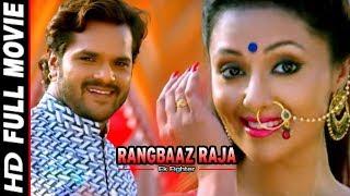 RANGBAAZ RAJA - Superhit Full Bhojpuri Movie - Khesari Lal, Mohini Ghose   Bhojpuri Full Film 2018