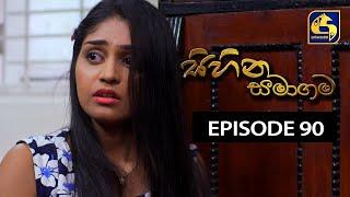 SIHINA SAMAGAMA Episode 90 ||''සිහින සමාගම'' ||  05th October 2020 Thumbnail