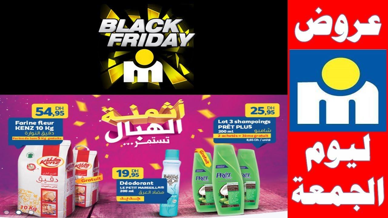 جديد عروض مرجان البلاك فرايداي لهذا الشهر Promotions BLACK FRIDAY Marjane Maroc 2018