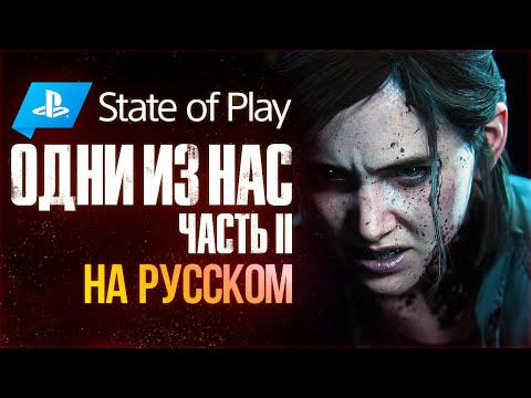 Last Of Us Part II – трансляция Sony State Of Play на русском