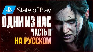 Last of Us Part II - трансляция Sony State of Play на русском