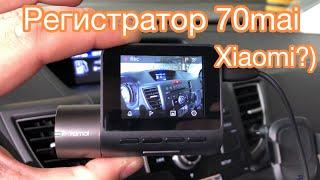 Xiaomi 70mai Dash Cam Pro. Розпакування, огляд, інструкція налаштування відеореєстратора.