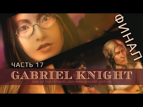 Gabriel Knight: Sins of the Fathers - Плохие и хорошие парни. Часть 17. ФИНАЛ