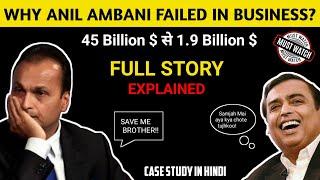 Why Anil Ambani Failed In Business? Full Story Explained   Case Study   Hindi