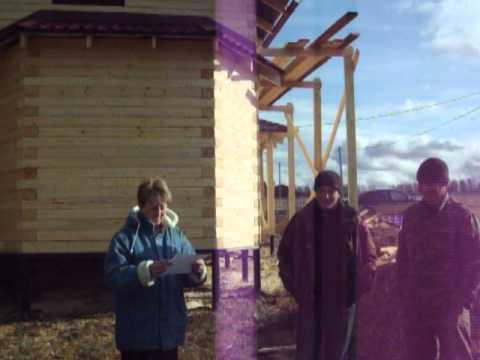 Отзыв о строительстве дома 8х12 из профилированного бруса - Дом Мечты - www.domrs.ru