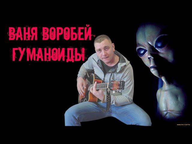 Ваня Воробей - Гуманоиды