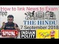 7 September 2018 The Hindu Newspaper Analysis in Hindi (हिंदी में) - News Articles Current Affairs
