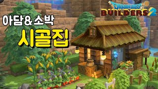 DQB2 건축강좌)) 아담하고 소박한 시골집 만들기