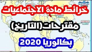 خرائط مادة الإجتماعيات (التاريخ ) بكالوريا 2020 (الجزء الأول) مقترحات