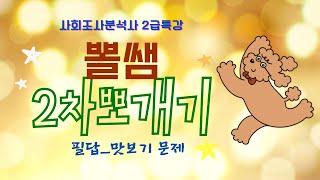 [쪽집게뽈쌤]_사회조사분석사2급_필답_맛보기문제