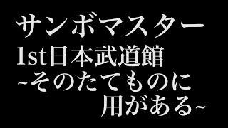 サンボマスター LIVE Blu-ray、DVD「1st日本武道館 ~そのたてものに用がある~」ダイジェストムービー