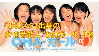 『おはスタ』は、テレビ東京系列6局と 近畿地方の独立放送局3局で放送さ...
