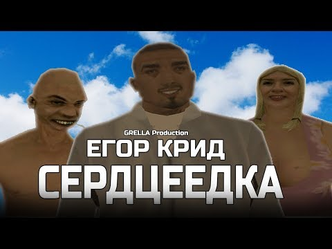 Егор Крид - Сердцеедка (Премьера клипа GTA SA-MP)