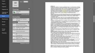Как убрать пустую страницу в Word