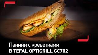 Рецепт из Италии: Панини с креветками в Optigrill GC702 от Tefal