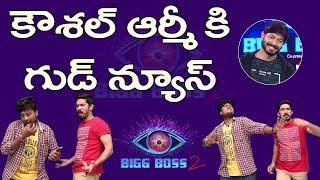 కౌశల్ ఆర్మీ కి గుడ్ న్యూస్ Bigg Boss 2 Telugu | Nani BiggBoss Latest Updates | Myra Media