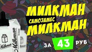 Milkman Milkman за 43 рубля | Рецепт самозамеса | Milkman — Milkman | TPA рецепты