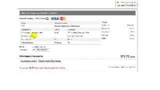 Как купить жд билеты на поезд Москва Киев онлайн с доставкой(, 2013-12-09T21:24:11.000Z)
