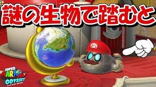 謎の生物で地球儀を踏んでみると、、、【スーパーマリオオデッセイ】 thumbnail