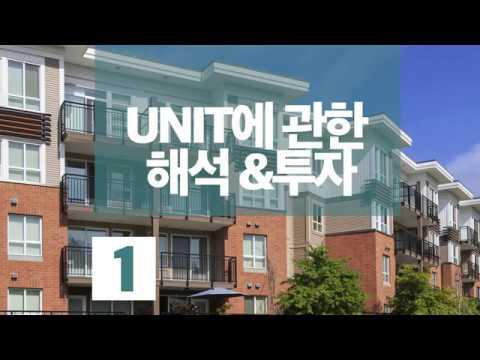 [김원석부동산] 미국 부동산 투자 세미나 (유닛투자방법) 1