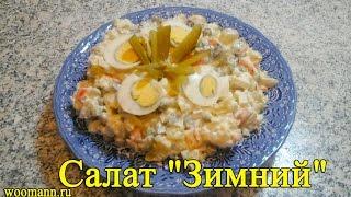 Рецепт салат без мяса Зимний
