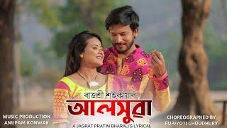 Aloxuwa Assamese Song Download & Lyrics