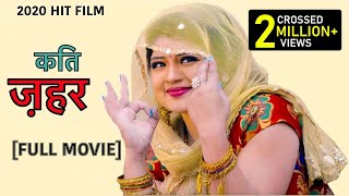 KATI ZEHAR#latest haryanvi Full Movie#कति ज़हर #Pratap Dhama#pradeep sonu#new haryanvi film