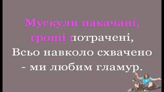 Скрябін Гламур караоке karaoke