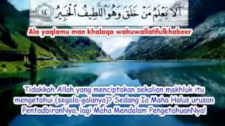 Surah Al Mulk bacaan Mishari Al Afasy Dengan Tafsir B Melayu dan Ejaan Rumi