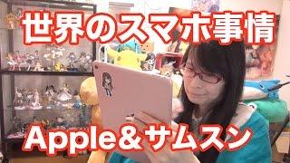 世界のスマホ争い 勝つのはAppleでもサムスンでもない? thumbnail