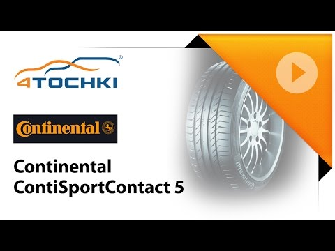 Шины Continental ContiSportContact 5